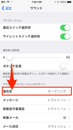 iOS11-Sounds-02