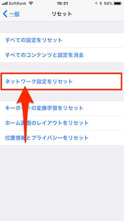 iOS11-WiFiIssues-02