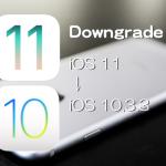 iOS 11 をiOS 10.3.3にダウングレードする方法