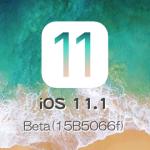 Apple、iOS 11.1 Betaを開発者向けにリリース。