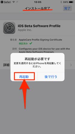 iOS111beta1-install-02