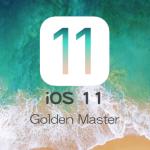 Apple、開発者向けiOS 11 GMおよびパブリックベータテスター向けiOS 11 GMをリリース。