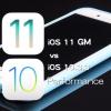 iOS 11 GM vs iOS 10.3.3 スピード比較テスト【Video】