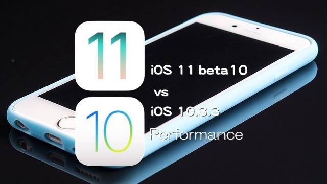 iOS11beta10vsiOS1033