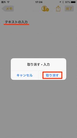 iPhone-Undo-01