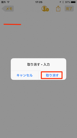 iPhone-Undo-03