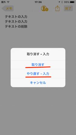 iPhone-Undo-05