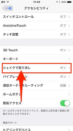 iPhone-Undo-06
