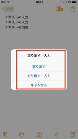 iPhone-Undo-14