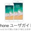 Apple、iOS 11向けWeb版マニュアル「iPhone ユーザガイド」を公開