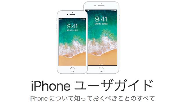 iPhone-UserGuide