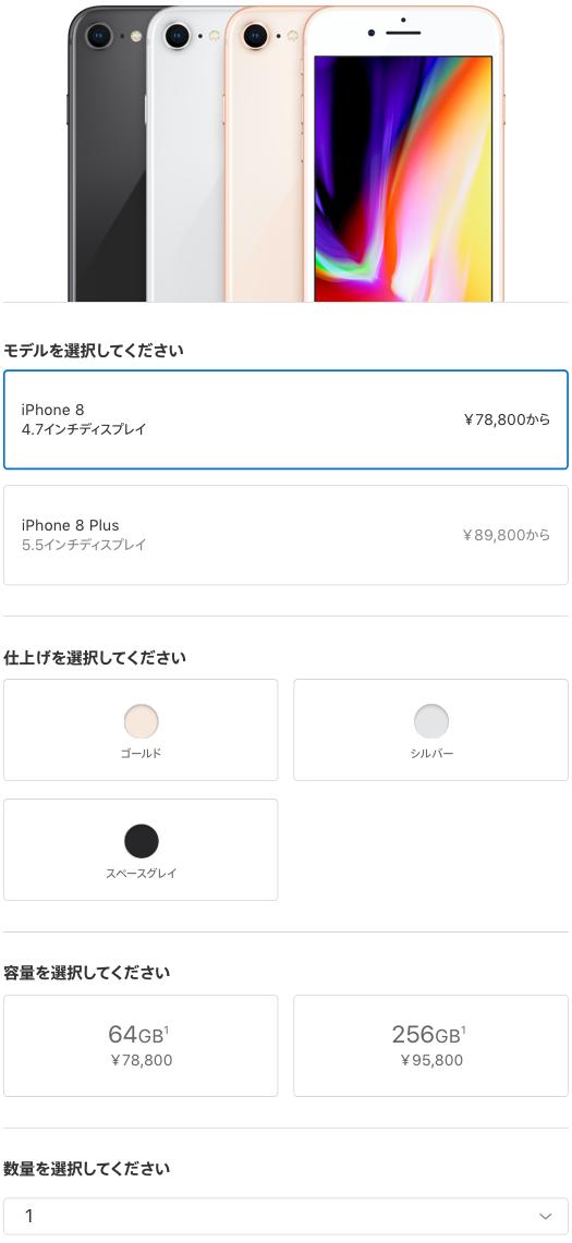 iPhone8-buy