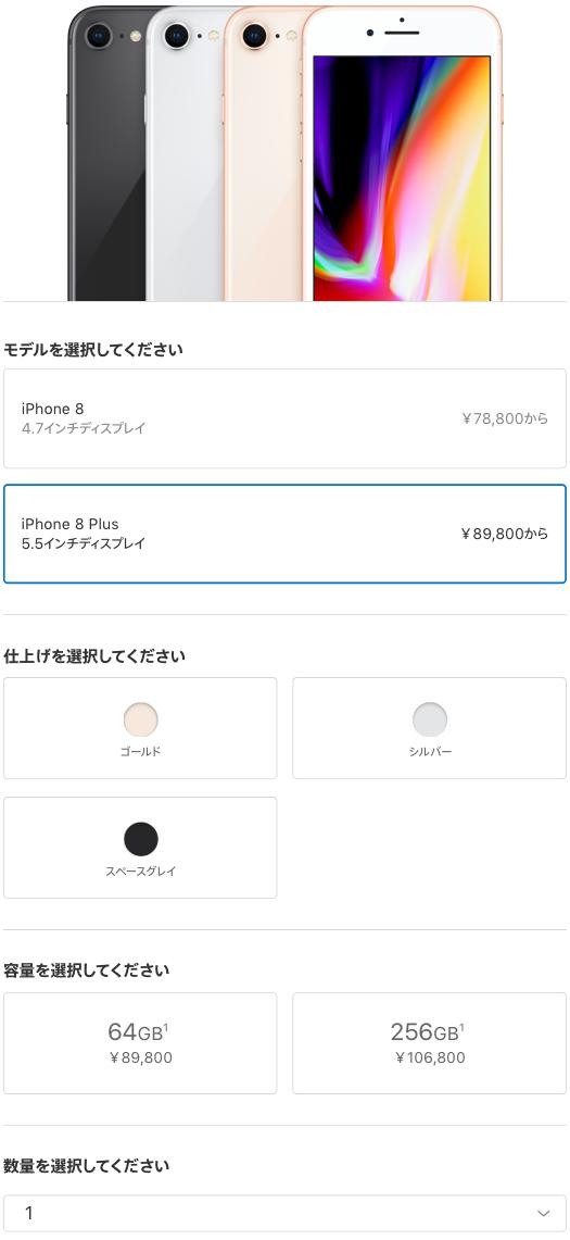 iPhone8Plus-buy