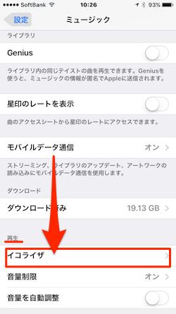 iPhone_Speaker_louder-02