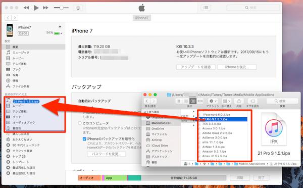 iTunes 12.7.3のMac - ダウンロード