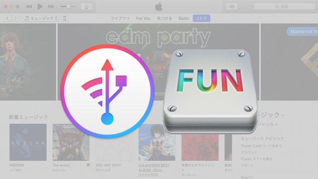 iTunes(v12 7)の代替:これまで通りにMacやWindows上でiPhone