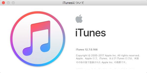 iTunes12.7_Update