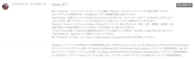iTunes127-Release_Notes