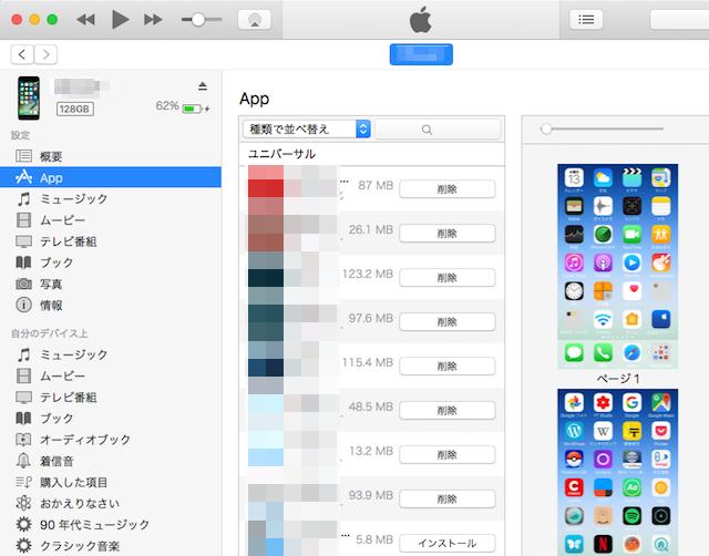 old_iTunes-02