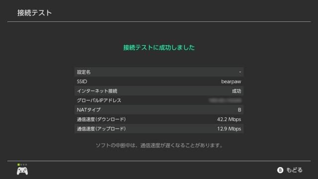 switch_dns_2