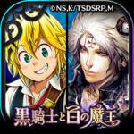 【黒騎士と白の魔王】機種変更時のデータ引き継ぎ方法!