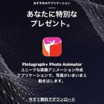 写真の一部が動く不思議な画像加工アプリ「Plotagraph+ Photo Animator」が今なら無料で手に入る!「Apple Store」公式アプリ限定の無料ダウンロード・プロモーション