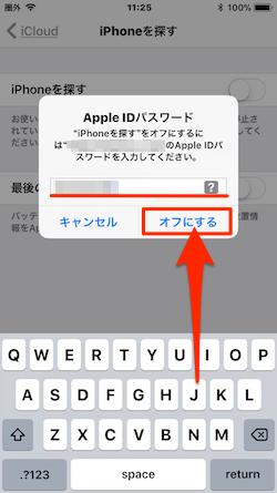 Find_My_iPhone-05