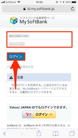Softbank-02