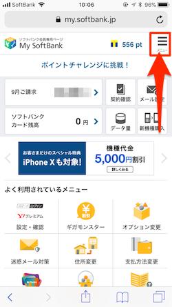 Softbank-03