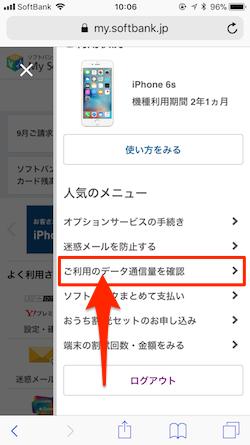 Softbank-04