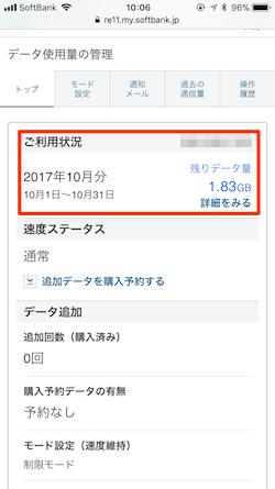 Softbank-05