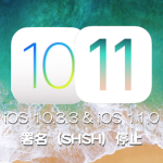 Apple、iOS 10.3.3およびiOS 11.0の署名(SHSH)発行を停止。ダウングレードが不可能に!