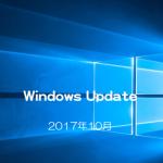 【Microsoft】Windows Updateの日がやってきた!2017年10月のセキュリティ更新プログラム