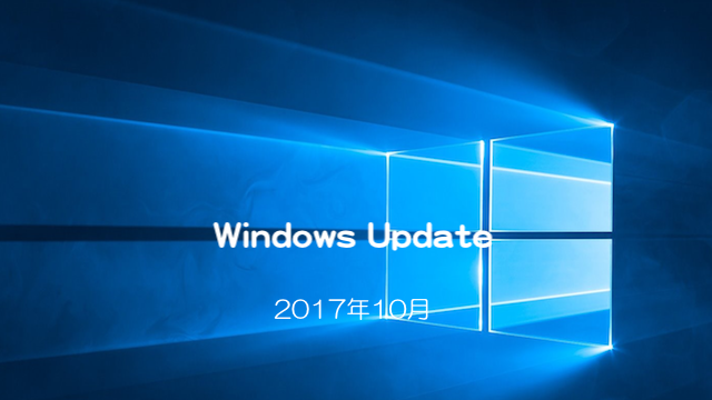 Windows_Update20171011