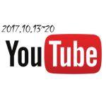 【YouTube】1週間の全世界再生回数ランキング!Top10をご紹介