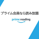 【Amazon(アマゾン)】プライム会員向け新サービス「Prime Reading」を開始!