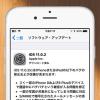【iOS 11】iPhoneにダウンロード済みiOSソフトウェア・アップデートファイルを削除する方法