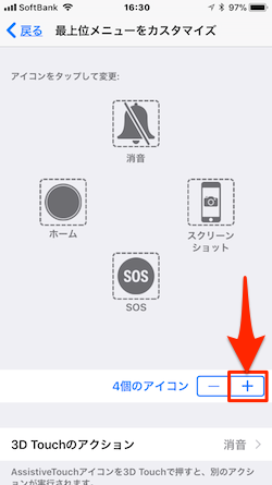 iOS11-AssistiveTouch-04