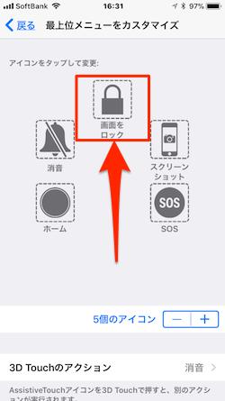 iOS11-AssistiveTouch-06