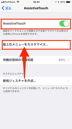 iOS11-AssistiveTouch-07