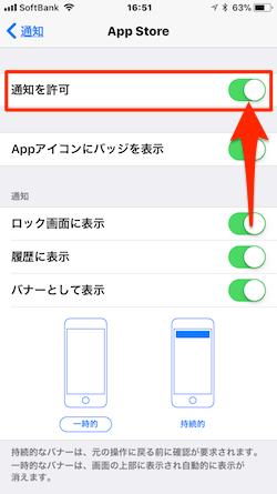 iOS11-Notification-06