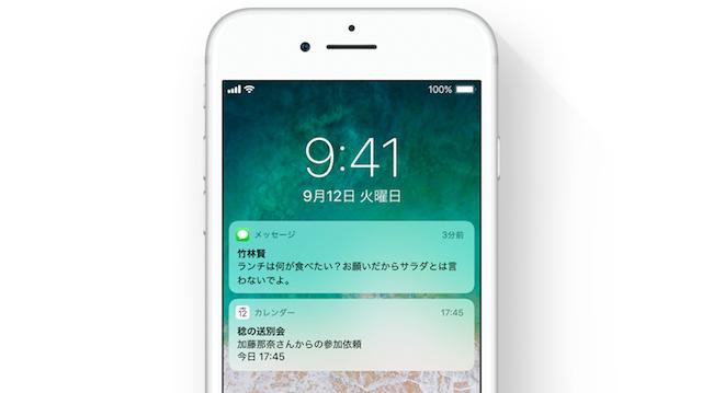 iOS11-Notification