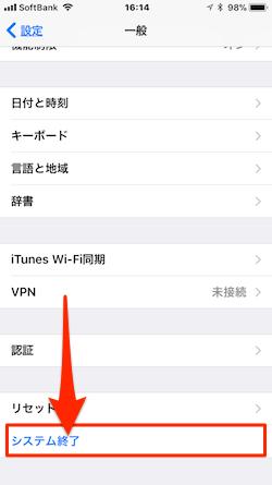 iOS11-ShutDown-03