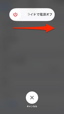 iOS11-ShutDown-04