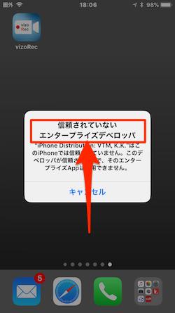 iOS11-vizoRec-05