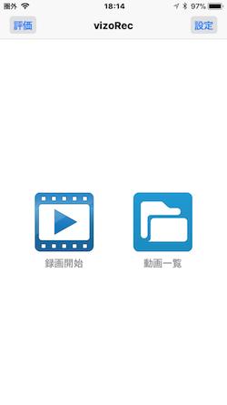 iOS11-vizoRec-06