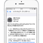 Apple、iOS 11.0.2修正版をリリース。iPhone 8/8 Plusで通話中にパチパチという雑音が入る問題などを修正