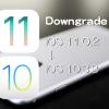 iOS 11.0.2 をiOS 10.3.3(またはiOS 11.0/iOS 11.0.1)にダウングレードする方法
