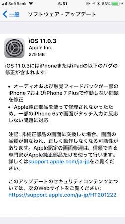 iOS1103-Update