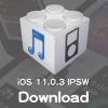 iOS 11.0.3ファームウェア IPSWの機種別ダウンロードリンク(Appleオフィシャル・リンク)